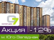 ЖК «О7», м. Юго-Западная. Акция в феврале Бизнес-класс в престижном районе